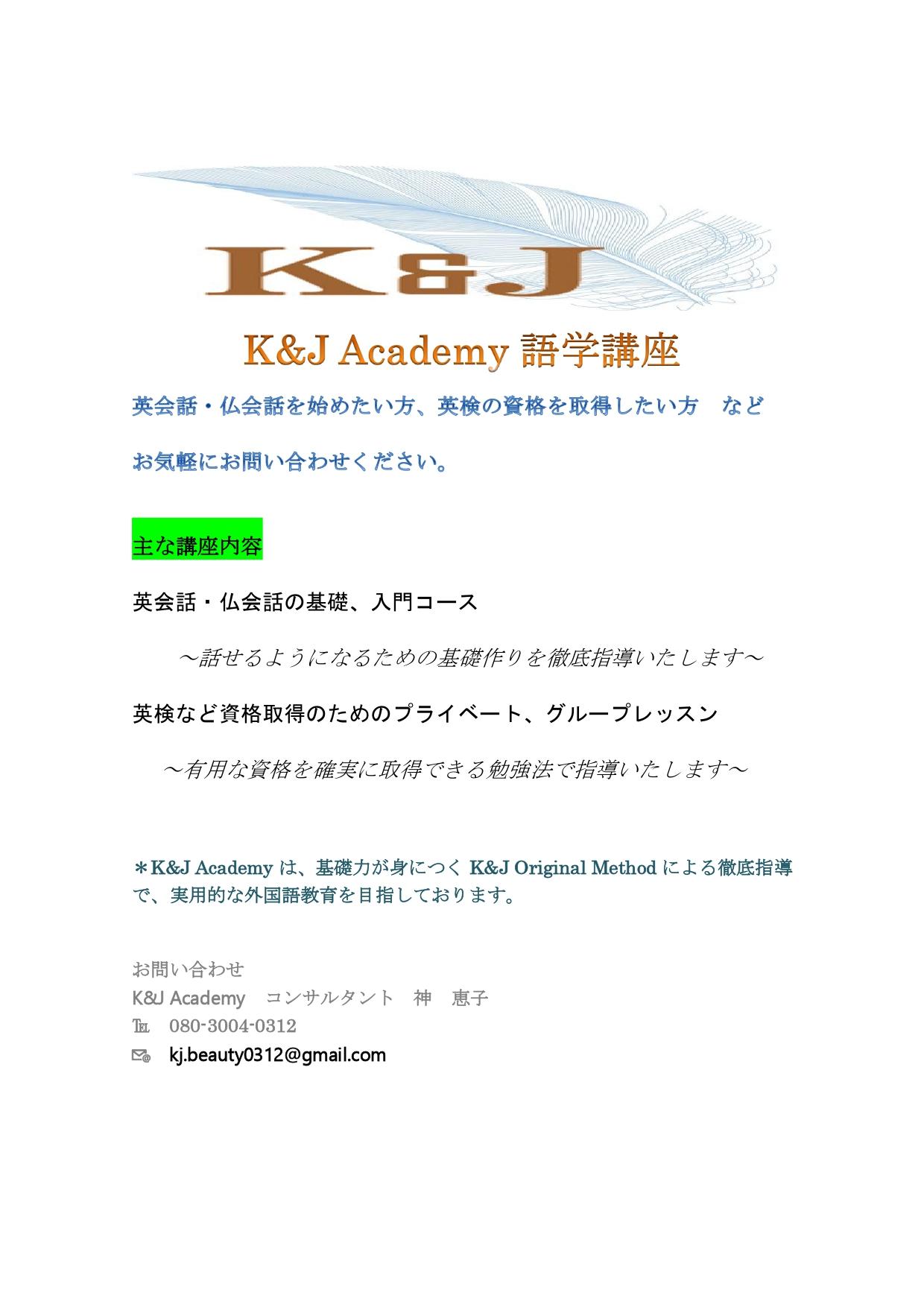K&J Academy 語学講座案内_pages-to-jpg-0001.jpg