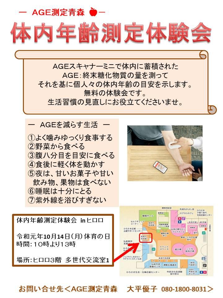 ヒロロ,20191014.jpg