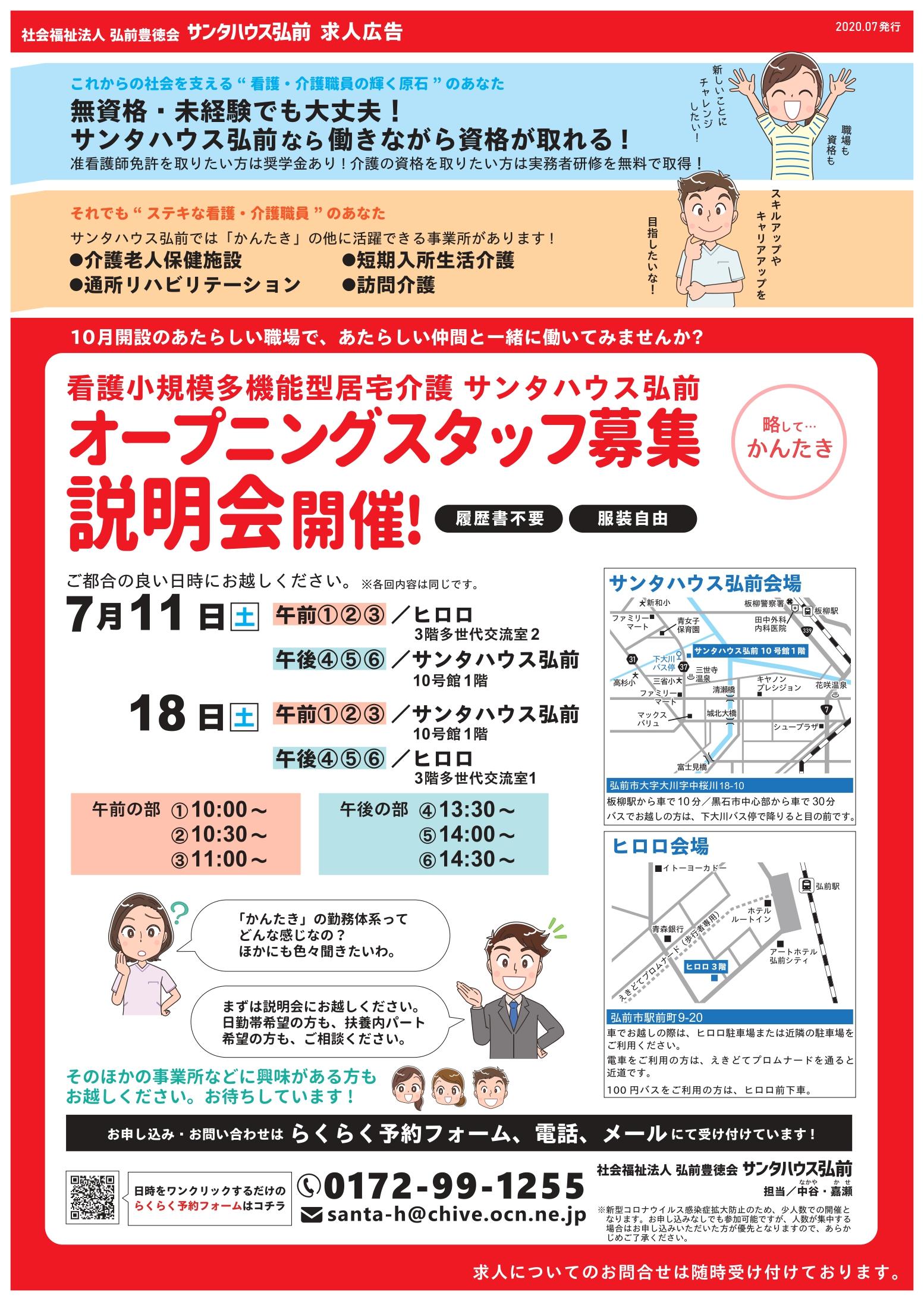 サンタハウス弘前オープニングスタッフ募集説明会_page-0002.jpg