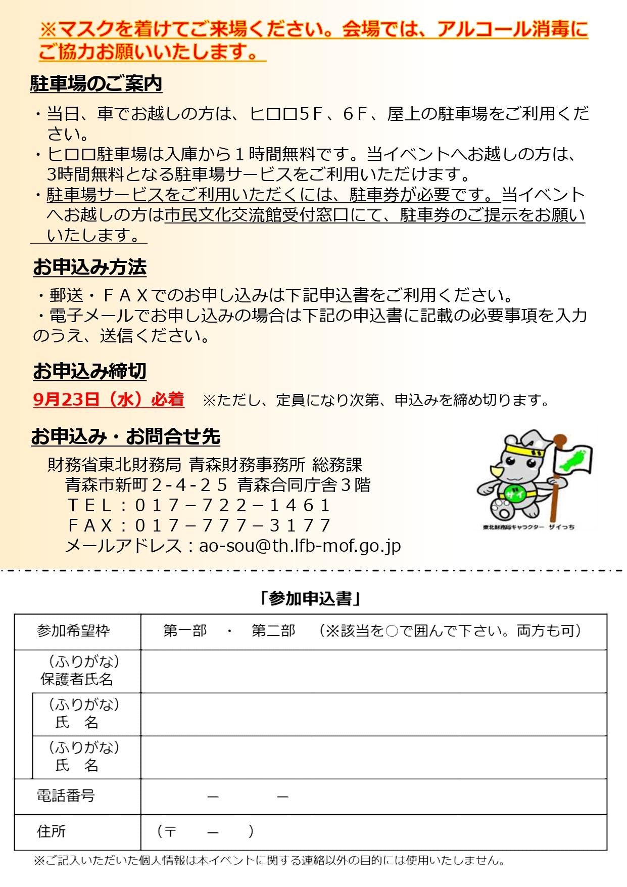 弘前忍者とおかねの歴史
