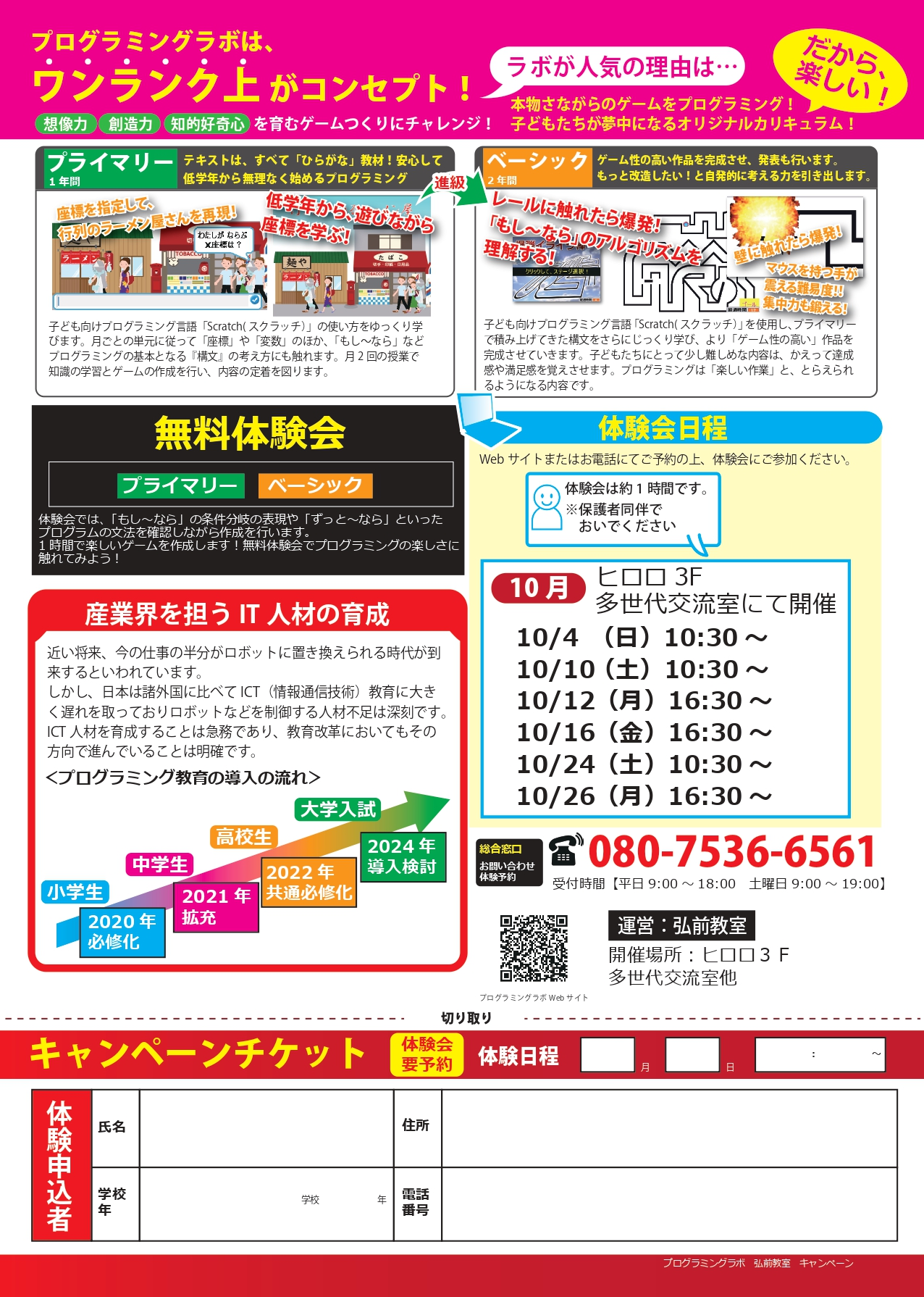 弘前教室_page-0002[1].jpg