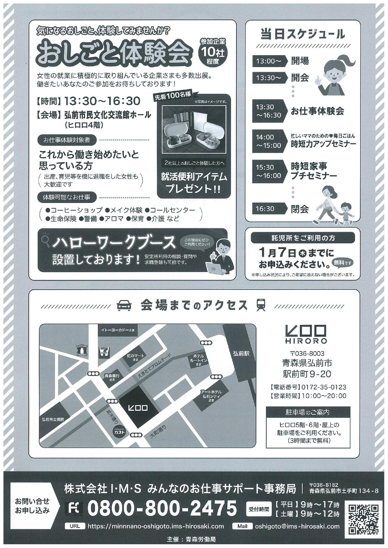 時短プチセミナー&おしごと体験会②_page-0001.jpg
