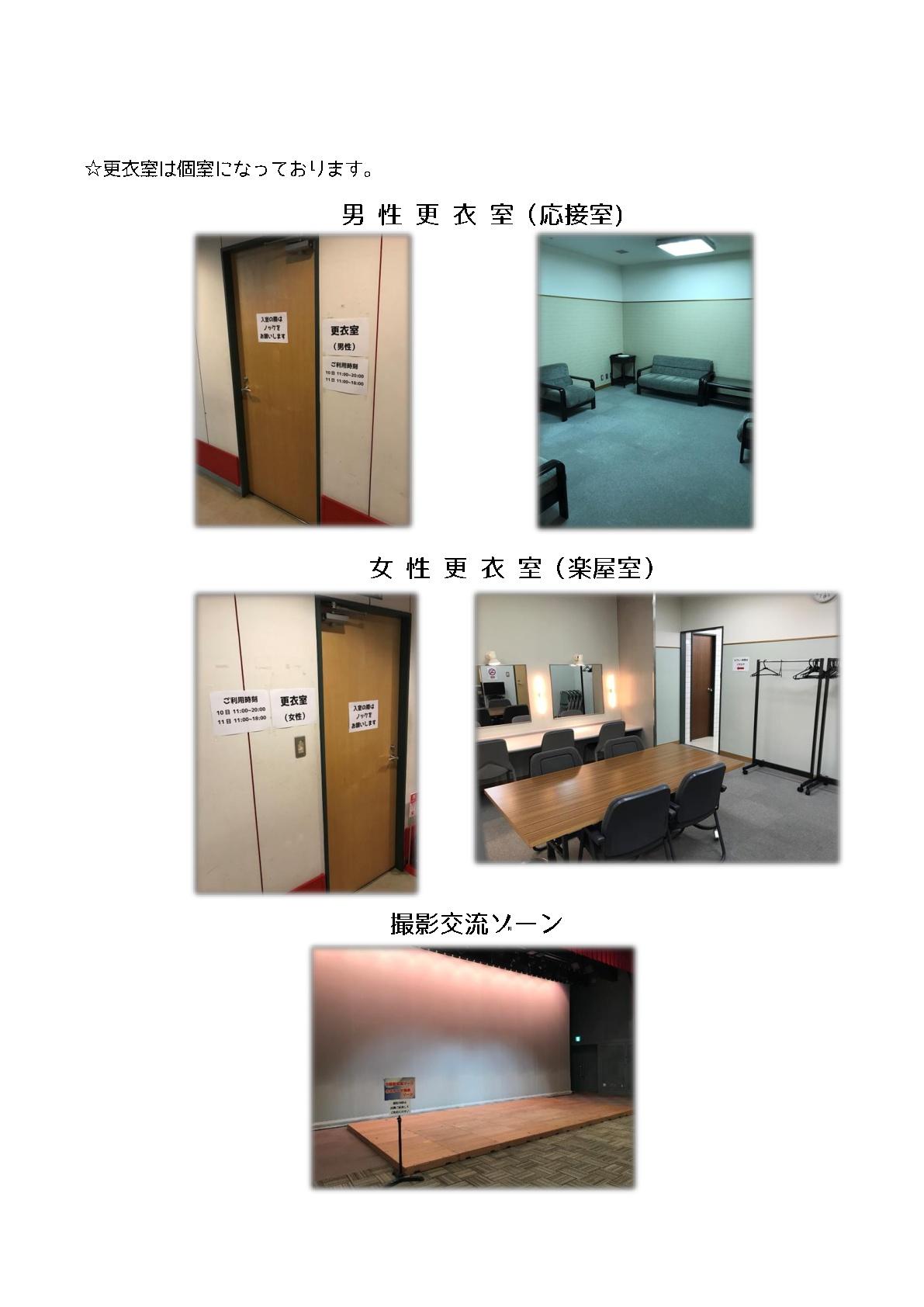 更衣室は個室になっております-001.jpg