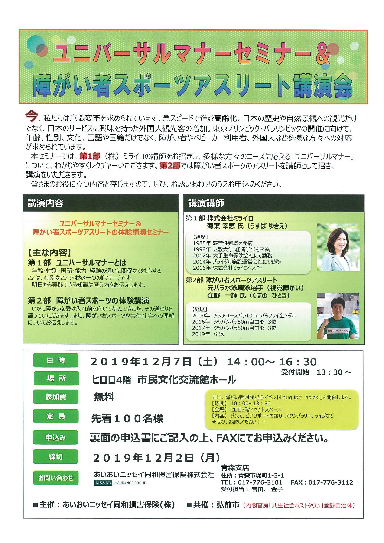 ユニバーサルマナーセミナー&障がい者スポーツアスリート講演会.jpg